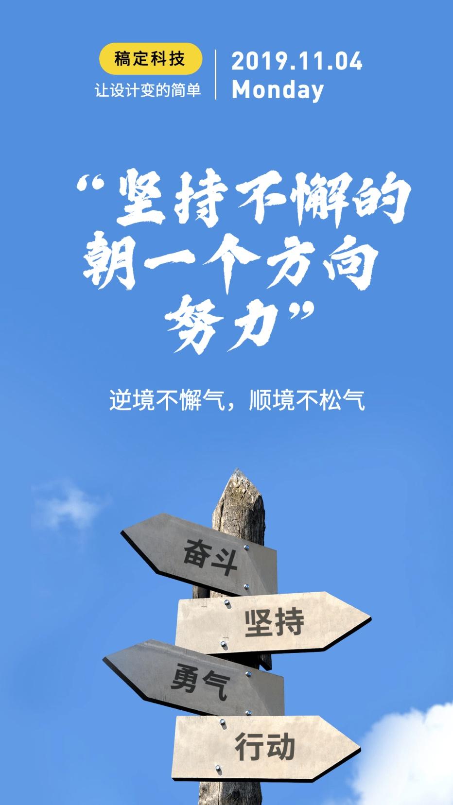 励志正能量/简约排版/企业文化/手机海报