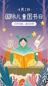 国际儿童图书日手绘宣传海报