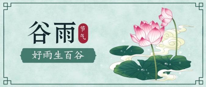谷雨节气插画中国风公众号首图