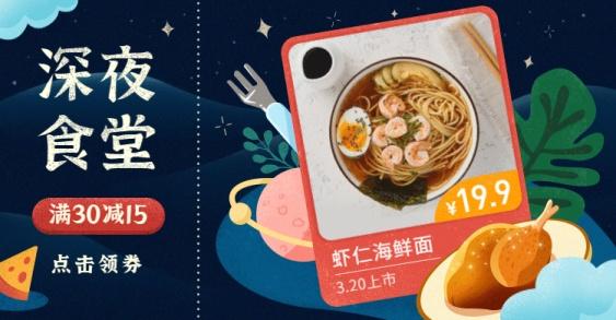 食品深夜食堂粉面速食海报banner