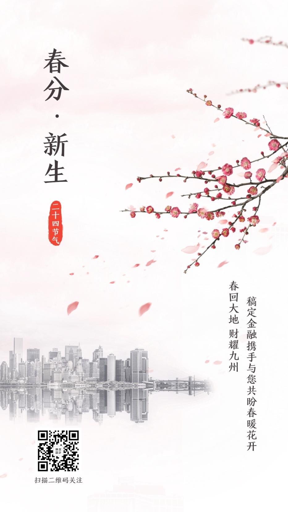 春分新生财耀九州节气海报