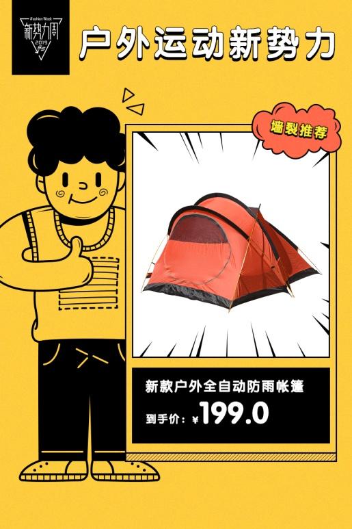 新势力周户外运动帐篷直通车主图