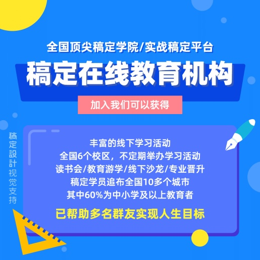 教育机构介绍朋友圈封面