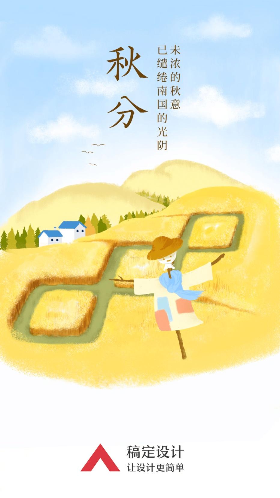 24节气/立秋未浓的秋意/插画/手机海报