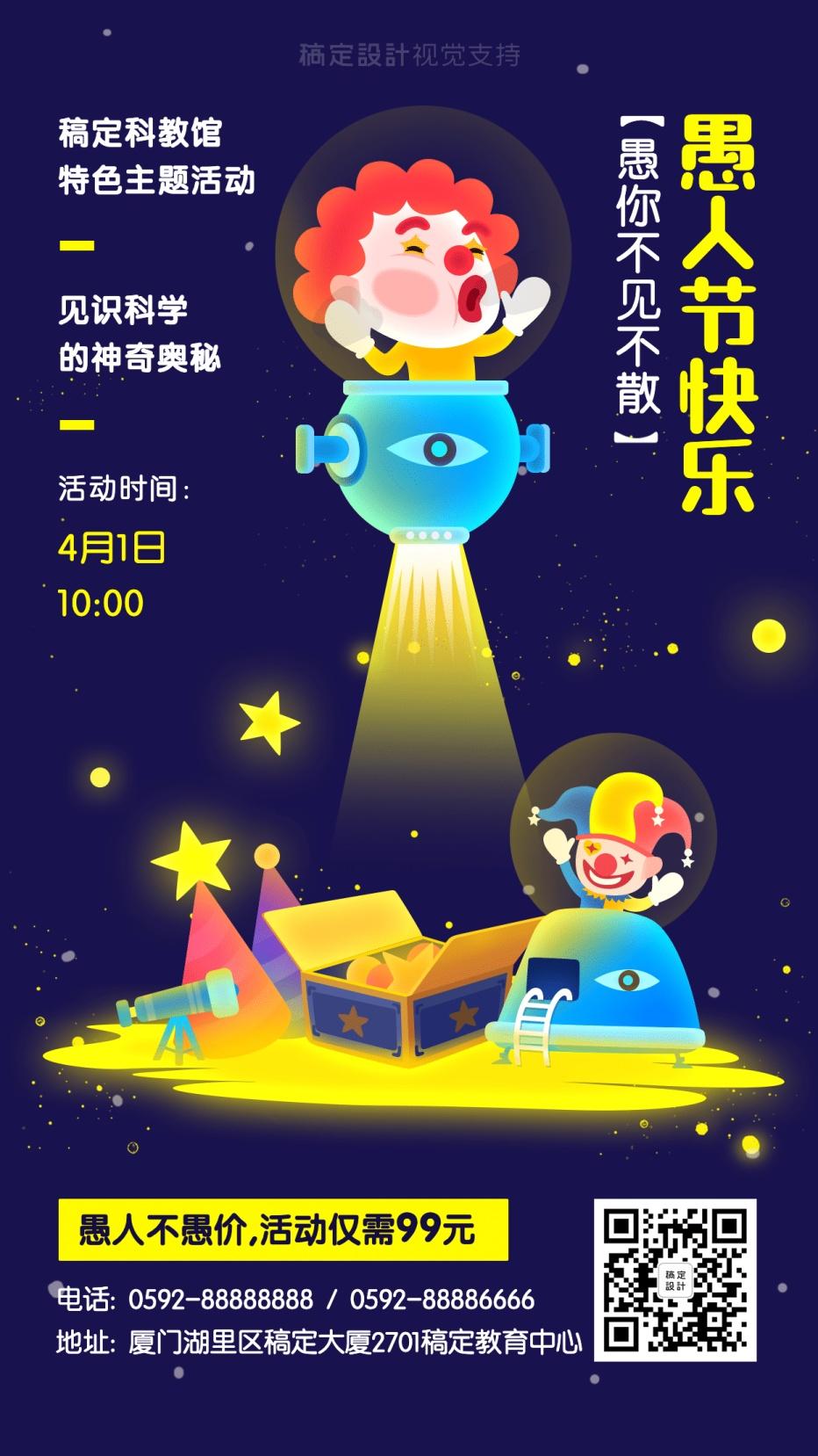 愚人节幼儿科学活动宣传海报