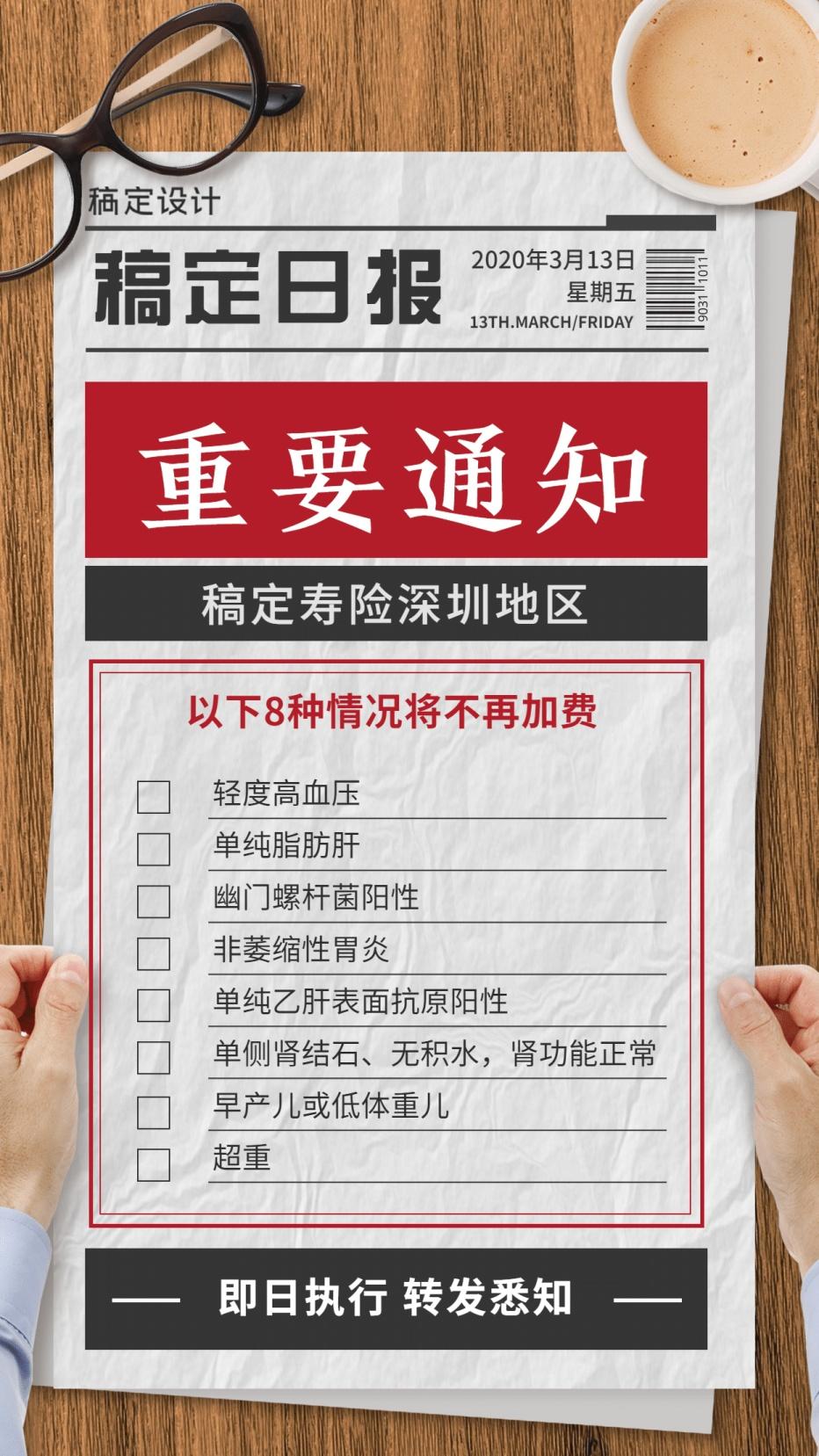 保险寿险重要通知手机海报
