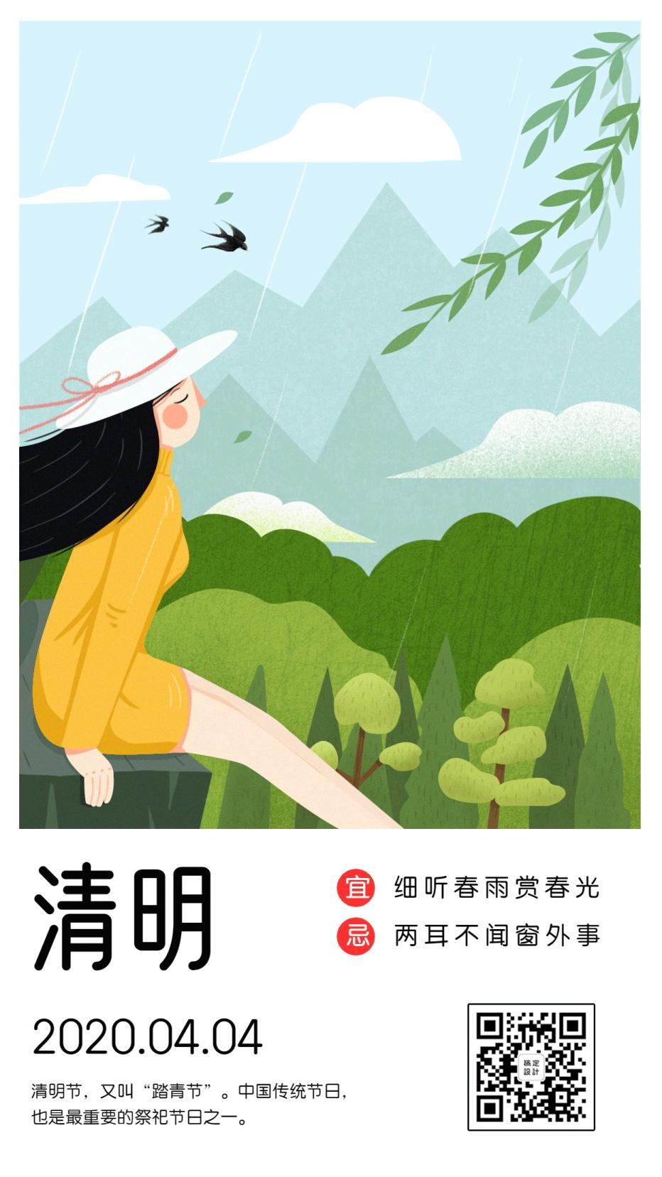 清明节气手绘插画海报