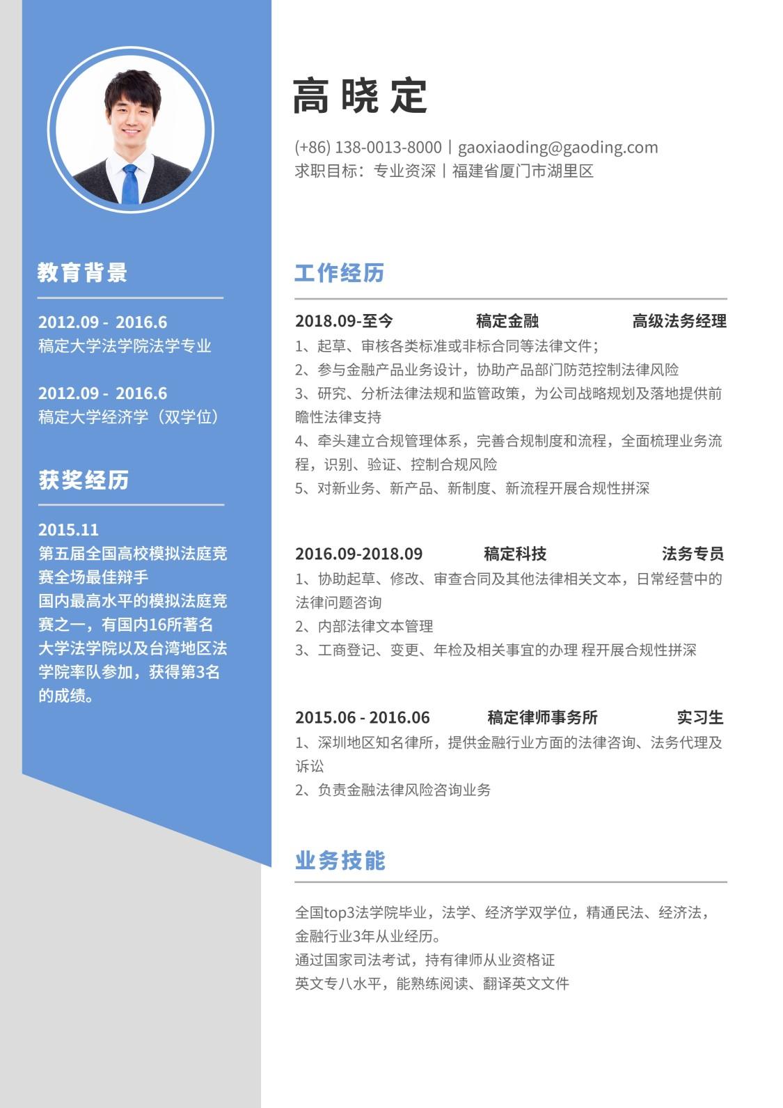 蓝色商务法务专员简历(专业资深)