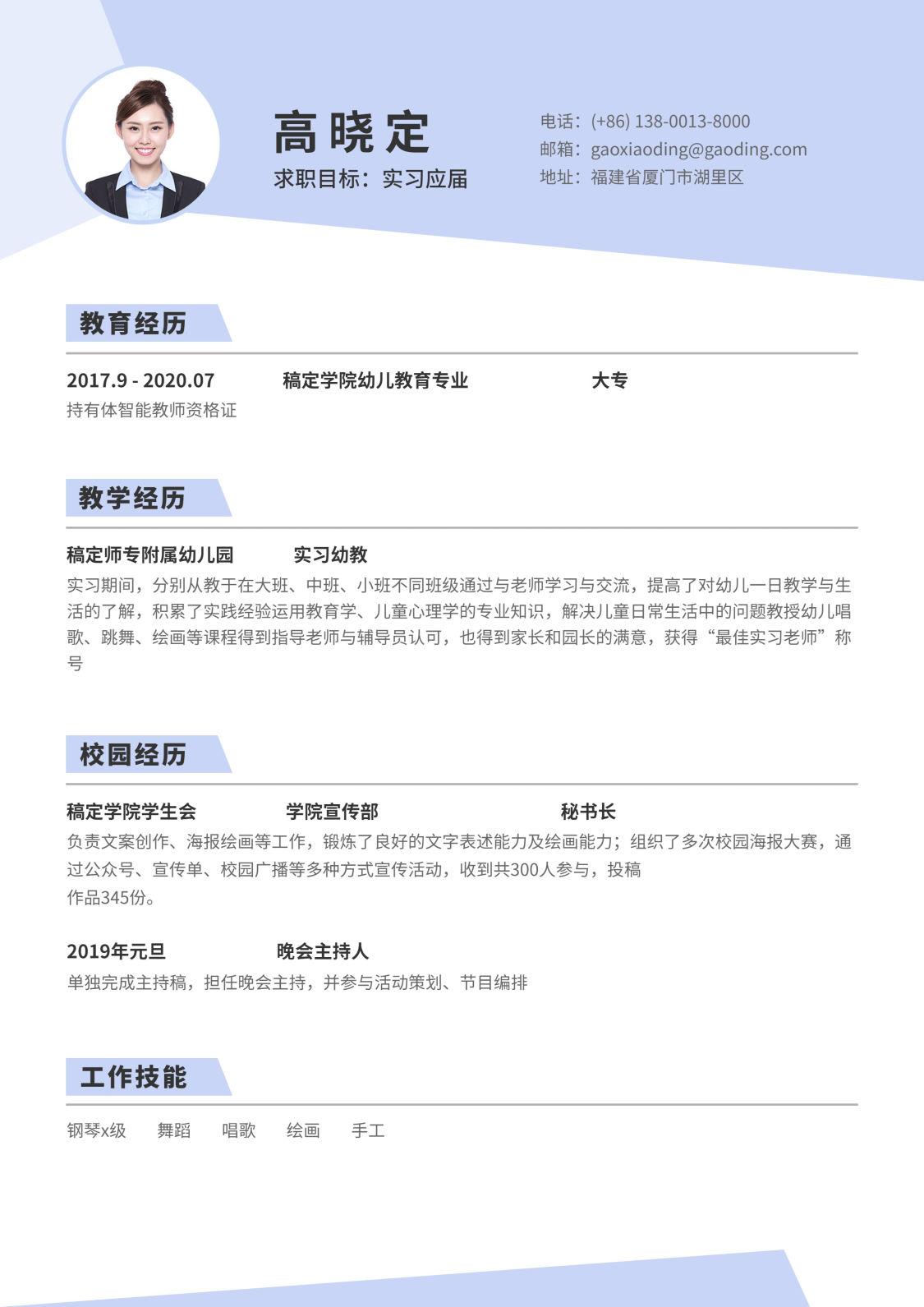 蓝紫扁平应届生幼师简历(实习经历)