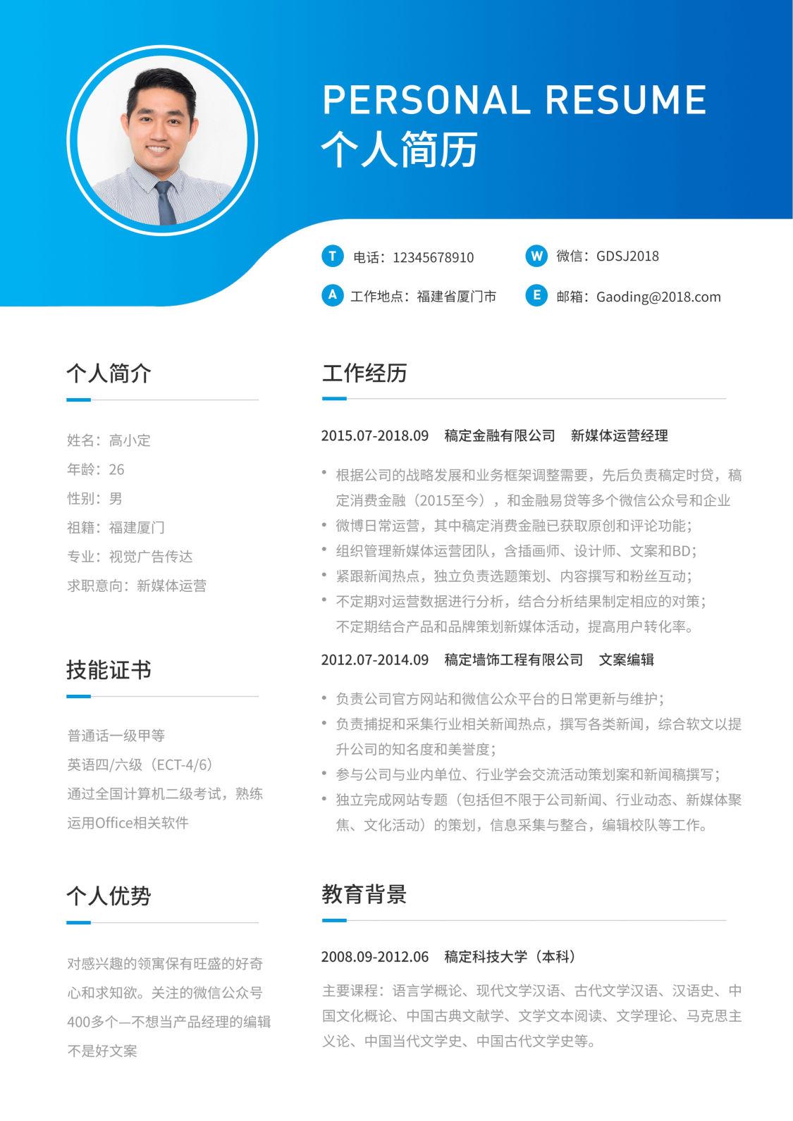 蓝色商务运营编辑简历(专业资深)