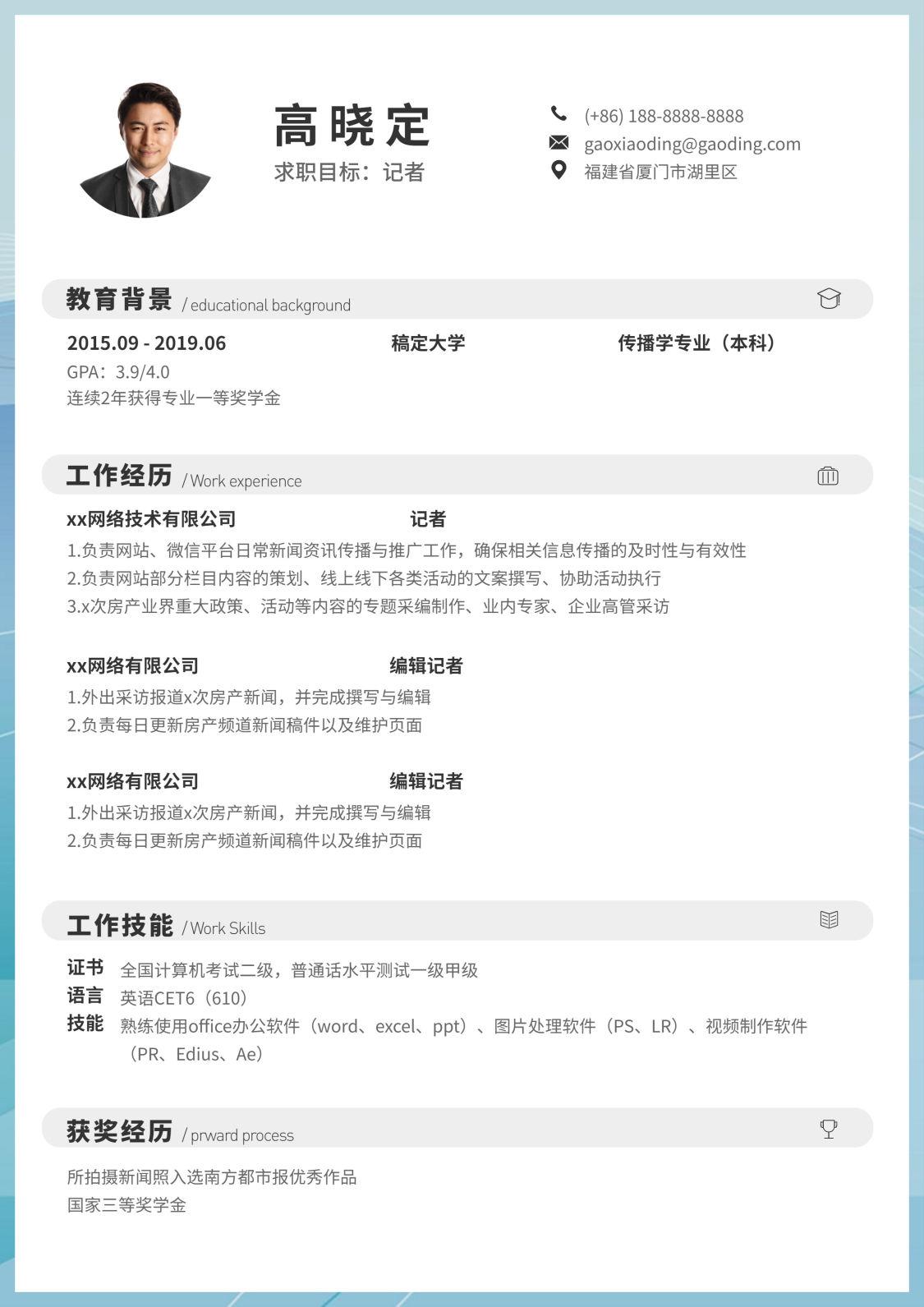 蓝色简约记者简历(专业资深)