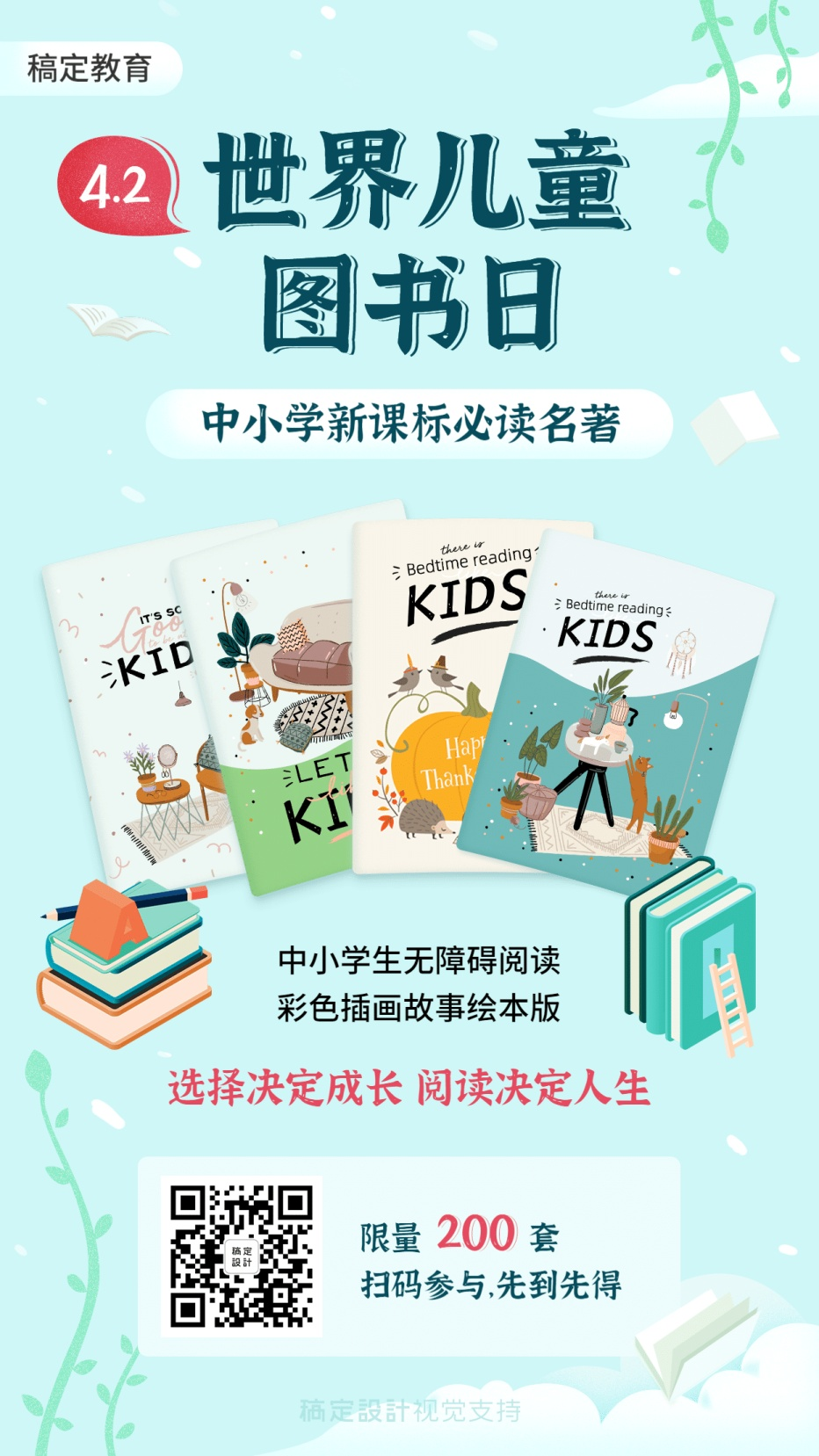 儿童图书送书赠礼海报