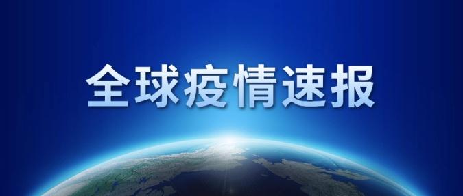 全球国外疫情速报通知公众号首图