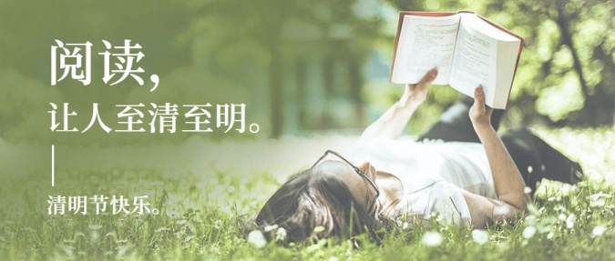 清明节阅读公众号首图