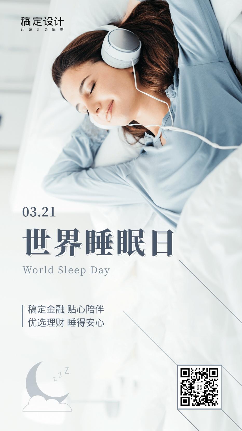 世界睡眠日优选理财简洁商务海报