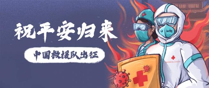 抗疫全球肺炎疫情医务人员首图