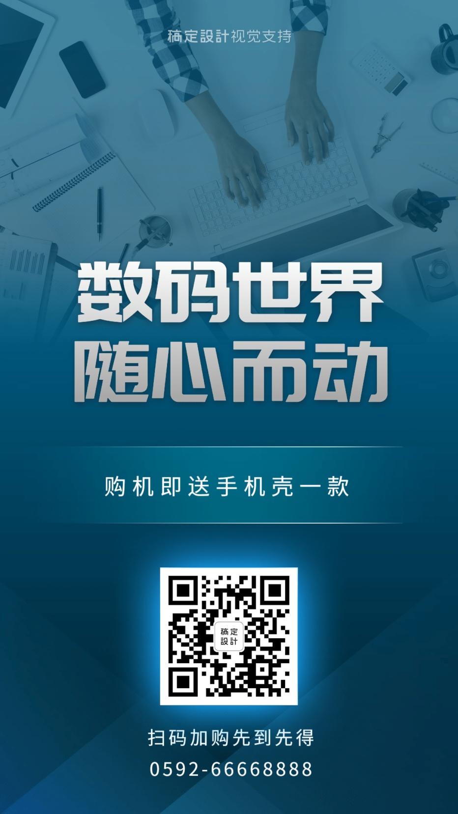 数码电子引流卖货活动促销
