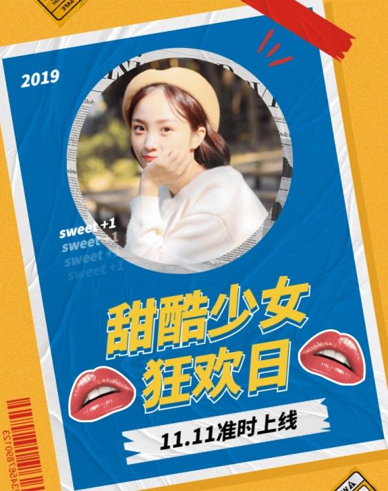 双十一上新女装甜酷少女海报banner