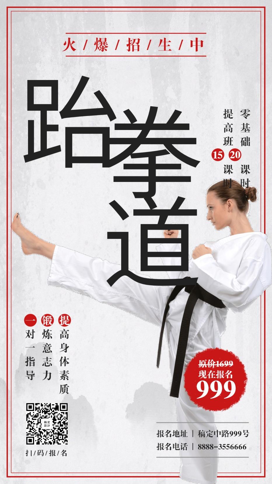 跆拳道招生实景手机海报