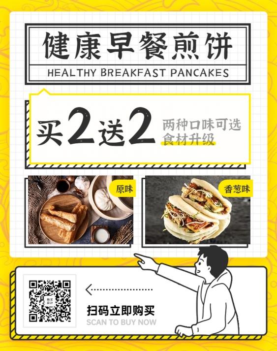 食品方便速食早餐朋友圈海报banner
