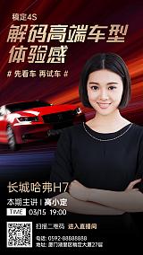 汽车直播选车人物海报