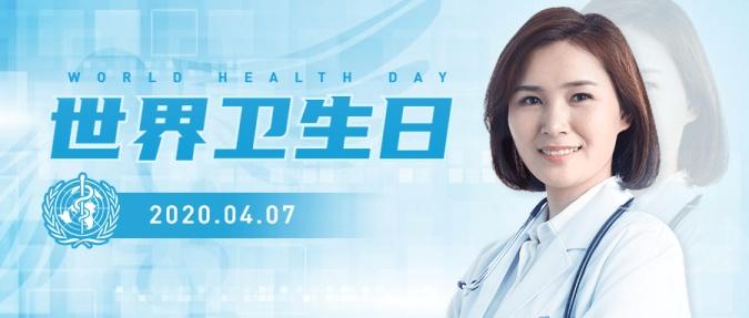 世界卫生日医生护士医疗公众号首图