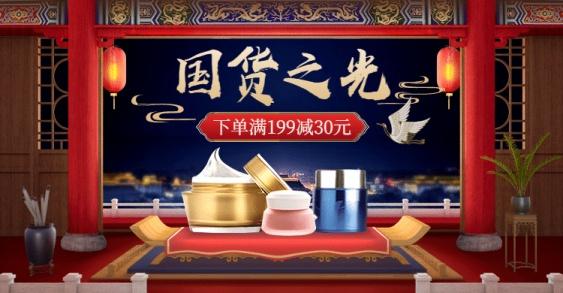 上新美妆国货C4D促销海报banner
