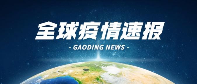 抗疫肺炎全球疫情新闻公众号首图