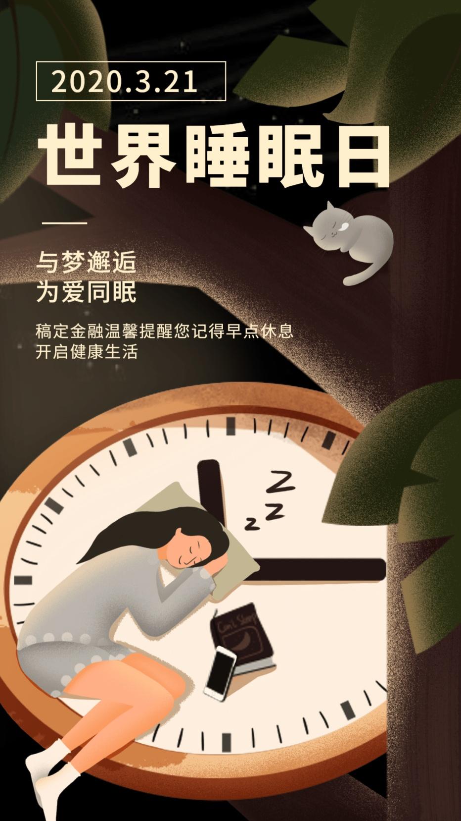 世界睡眠日开启健康生活手机海报