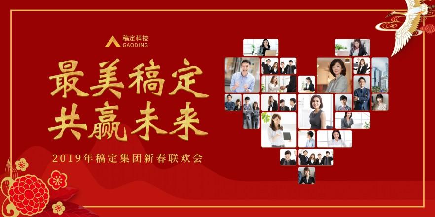 红金中国风共赢未来可印刷背景墙