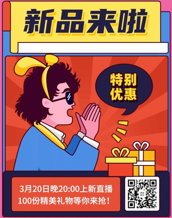 新品直播促销手绘海报banner