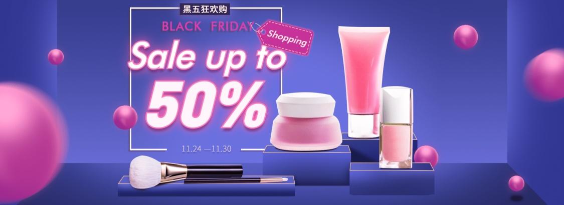 黑五/黑色星期五/美妆/shopee/海淘/化妆品海报banner