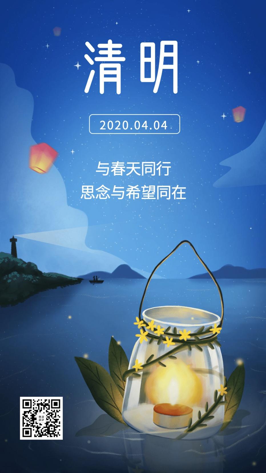清明节祈福缅怀插画手机海报