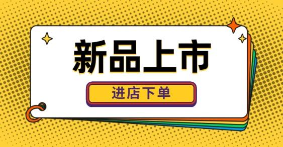 通用新品上市上新海报banner