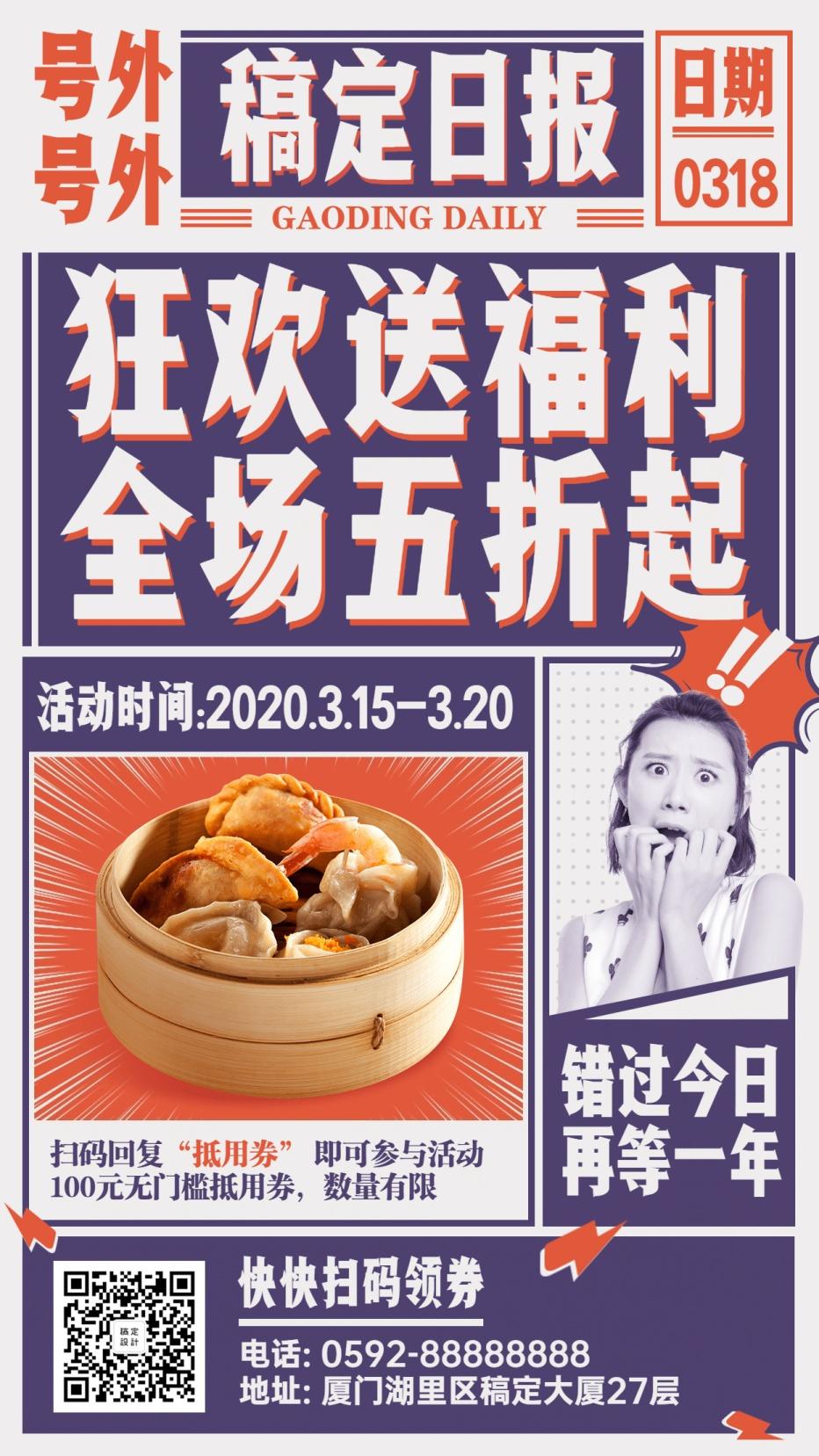 餐饮促销活动宣传海报
