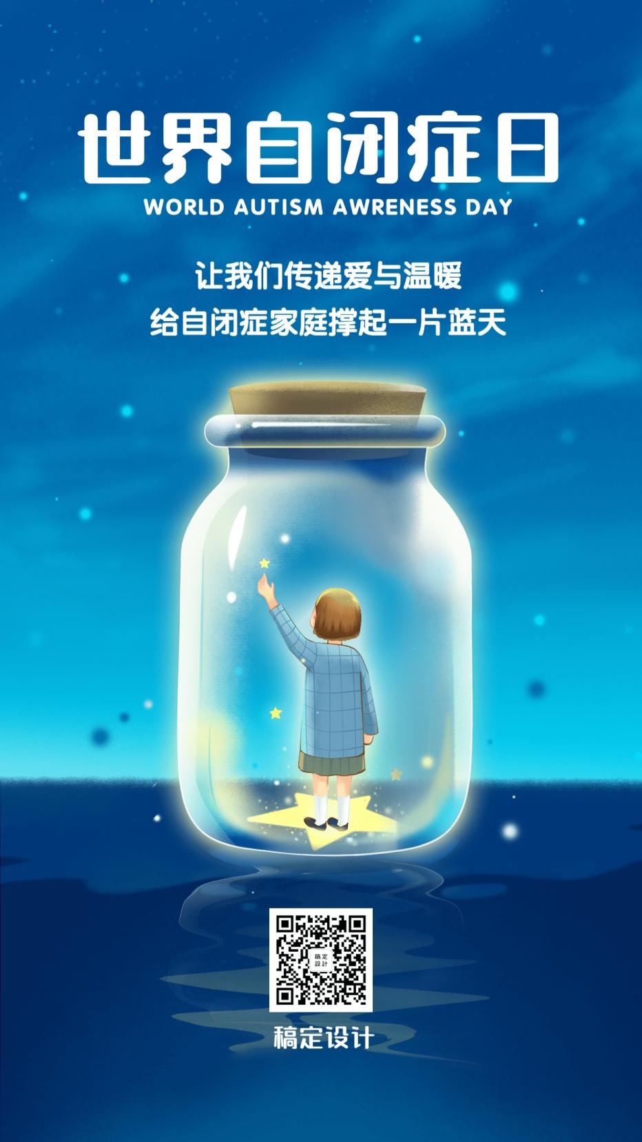 自闭症日关爱儿童插画手机海报