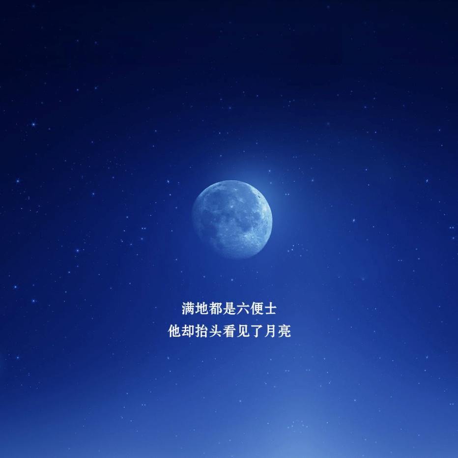 深色模式唯美星空月亮朋友圈封面