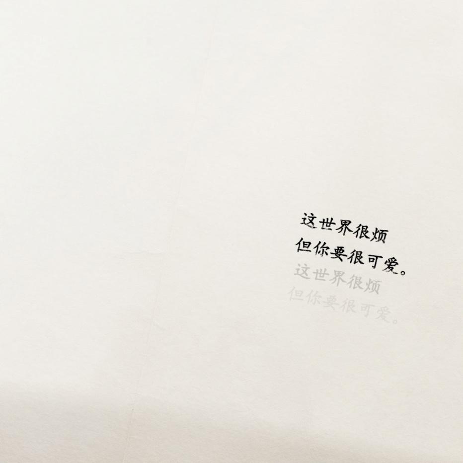 纸质底纹文艺文字朋友圈封面