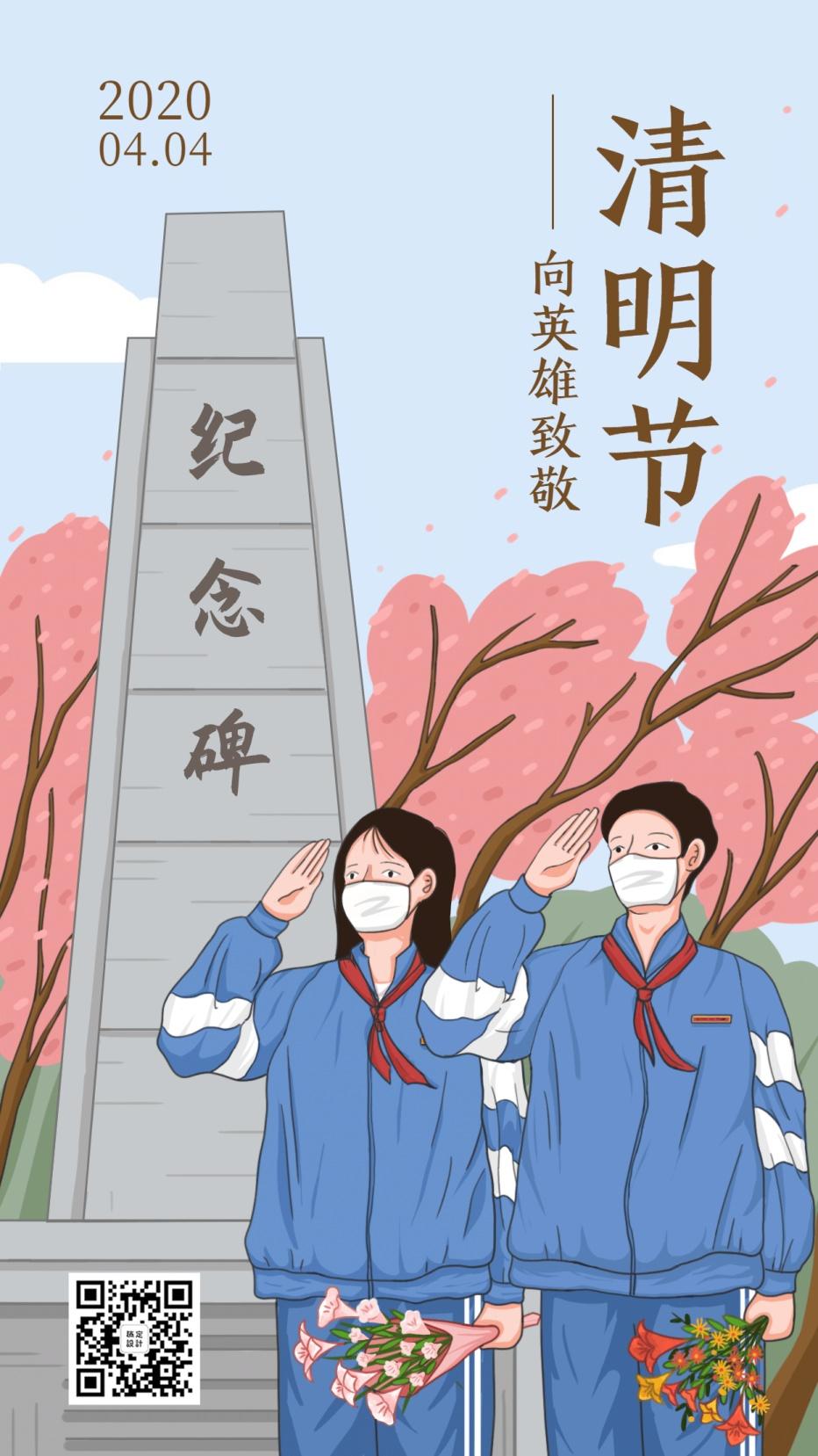 清明节致敬英雄英烈海报
