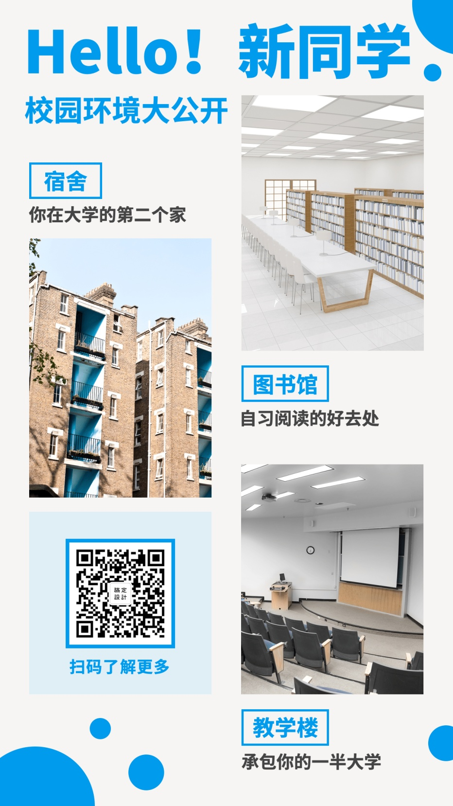 开学/招生/宣传手机海报