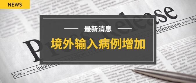抗疫全球疫情报纸新闻公众号首图