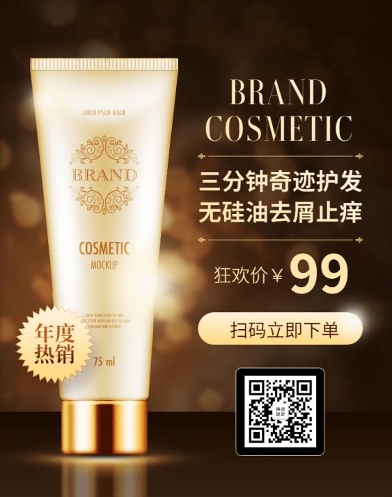洗护护发素促销二维码海报banner