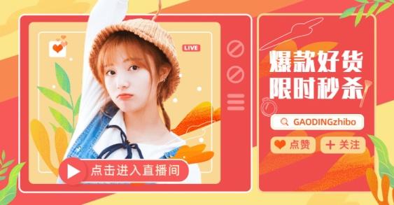 美妆直播预告海报banner
