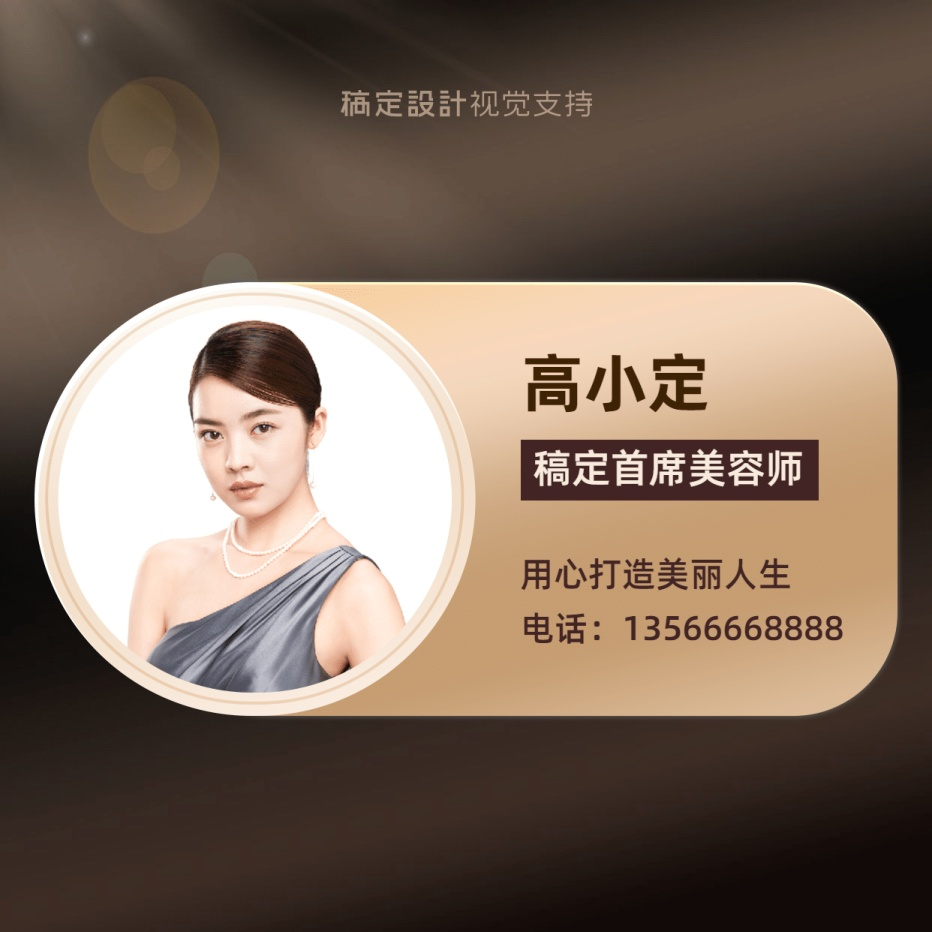 高级美容师个人简介微信封面海报
