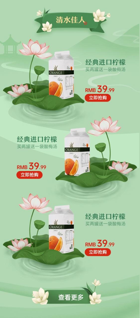 春上新食品商品展示列表