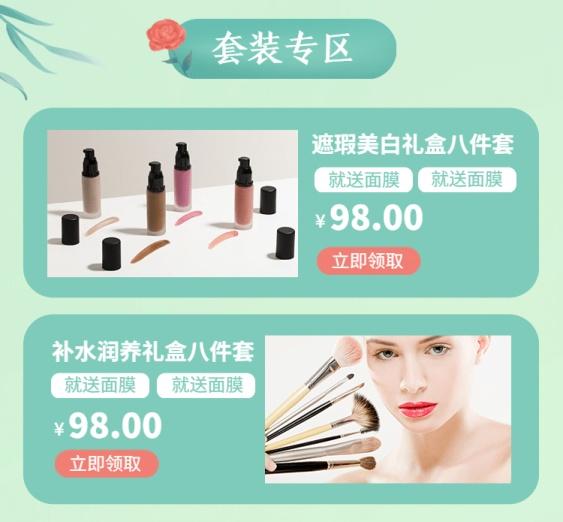 春上新美妆手绘套装展示列表
