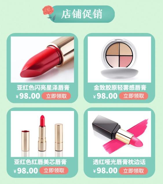 春上新美妆手绘商品展示列表