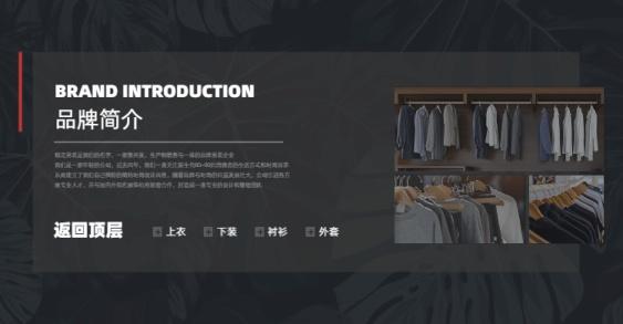 男装品牌简介黑色海报banner