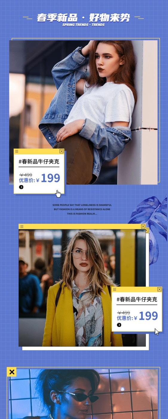 时尚潮酷女装鞋服商品关联产品展示