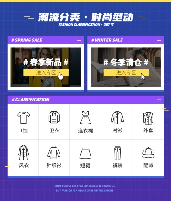 时尚潮酷商品关联产品展示导航